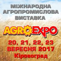 АГРОЕКСПО-2017 разом з Кіровоградською РТПП